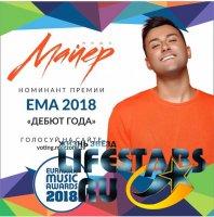 Миша Майер- номинант премии EMA 2018