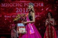 Состоялся финал конкурса «МИССИС РОССИЯ 2018»
