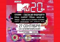 MTV отметит 20 лет в Олимпийском
