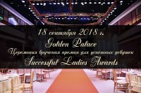 Successful Ladies Awards