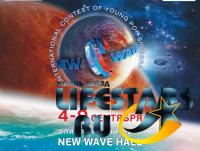 Конкурсу «Новая волна» посвятили почтовую марку