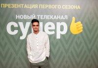 Телеканал «Супер» презентовал свой первый сезон