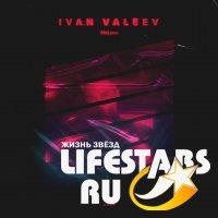 IVAN VALEEV представляет свой дебютный альбом