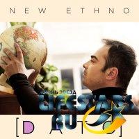 Dato выпустил альбом New Ethno