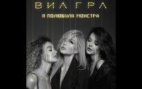 Группа ВИА ГРА новый состав и новая песня