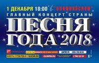 """Главный концерт страны """"Песня года-2018"""""""