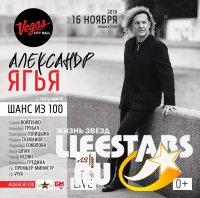 Концерт Александра Ягья 16 ноября «VEGAS CITY HALL»