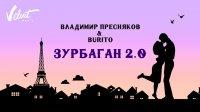 """Видео-ремейк """"Зурбагана"""" Burito  и Преснякова"""