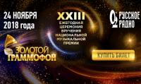 Премия «Золотой Граммофон» 24 ноября!