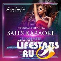 Sales-Karaoke представят караоке вечеринку