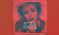 Дебютный альбом певицы Dora
