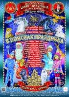 """24 """"В поисках праздника"""" в цирке Никулина на Цветном бульваре"""