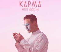 Сингл «Карма» стал вторым в музыкальной трилогии Артема Пивоварова