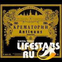 Презентация сборника «Antiquus»!