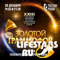 Телеверсия XXIII Церемонии «Золотой Граммофон»