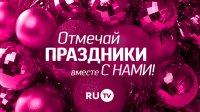 Отмечай новогодние праздники вместе с телеканалом RU.TV!