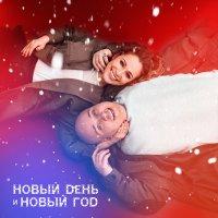 28 Катя Кокорина и Доминик Джокер - Новый день и Новый год