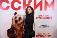 """Премьера фильма """"Как я стал русским"""""""
