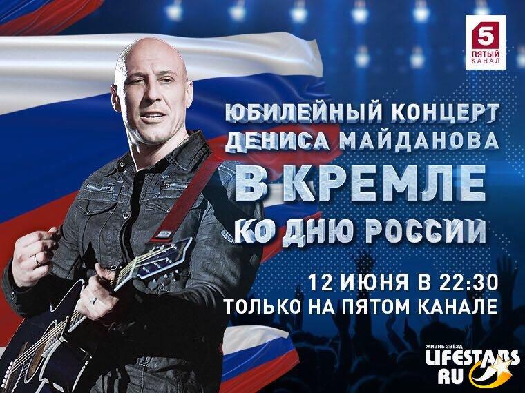 скачать концерт майданова через торрент - фото 3