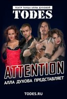 Спектакль «ATTENTION»